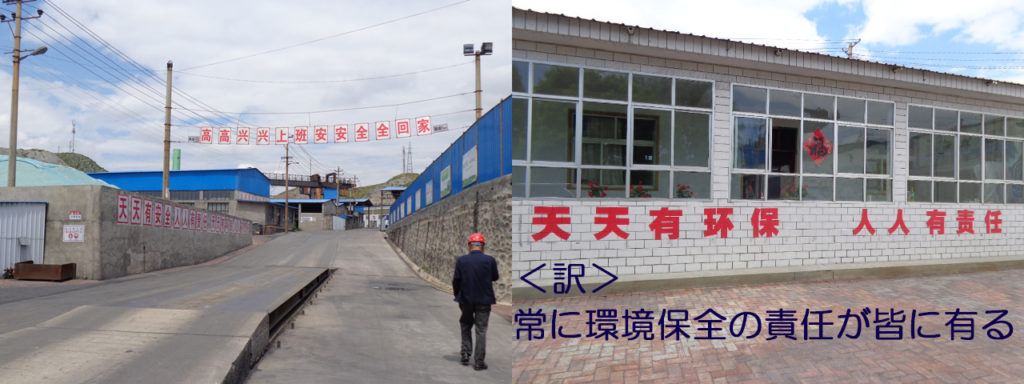 SiC smelting plant environmental slogan