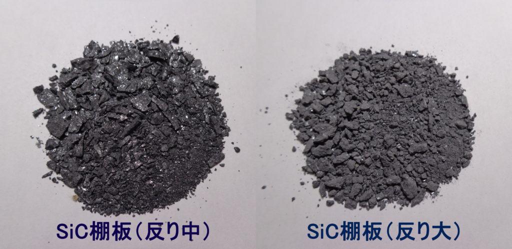 Grinded 2 samples SiC comparison